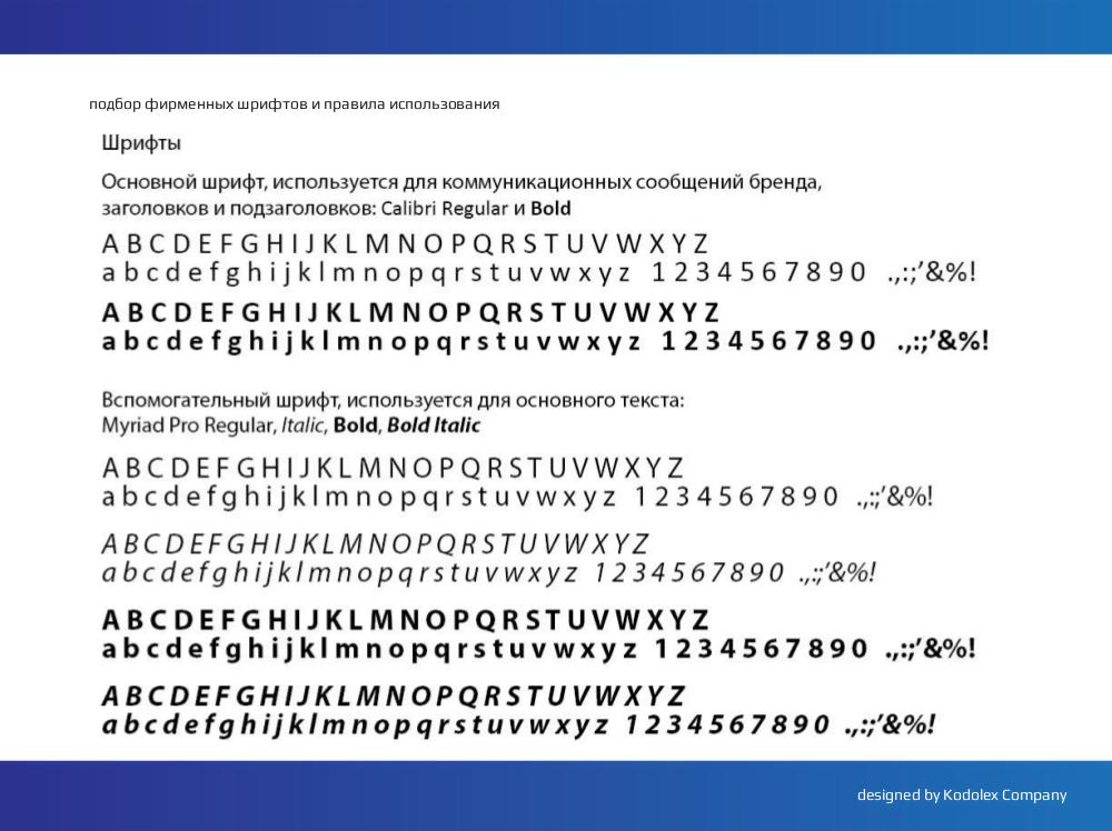 Разработка (создание) фирменного стиля - шрифты