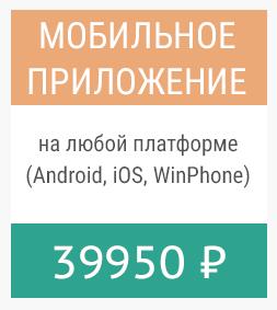 Спецпредложение на мобильное приложение