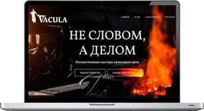 Разработка вебсайта о художественной ковке